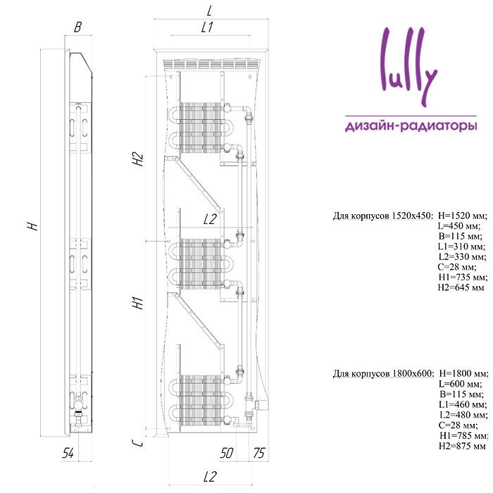 Схема с размерами для вертикальных радиаторов Lully: