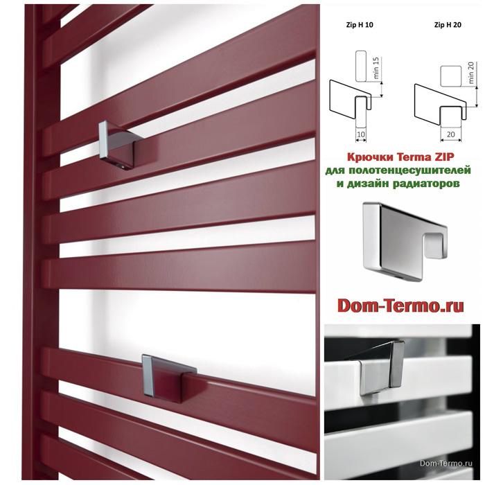 Крючки Terma ZIP H Хром горизонтальные для полотенцесушителей и дизайн радиаторов, фото