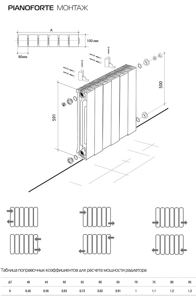 Схема установки радиатор биметаллический